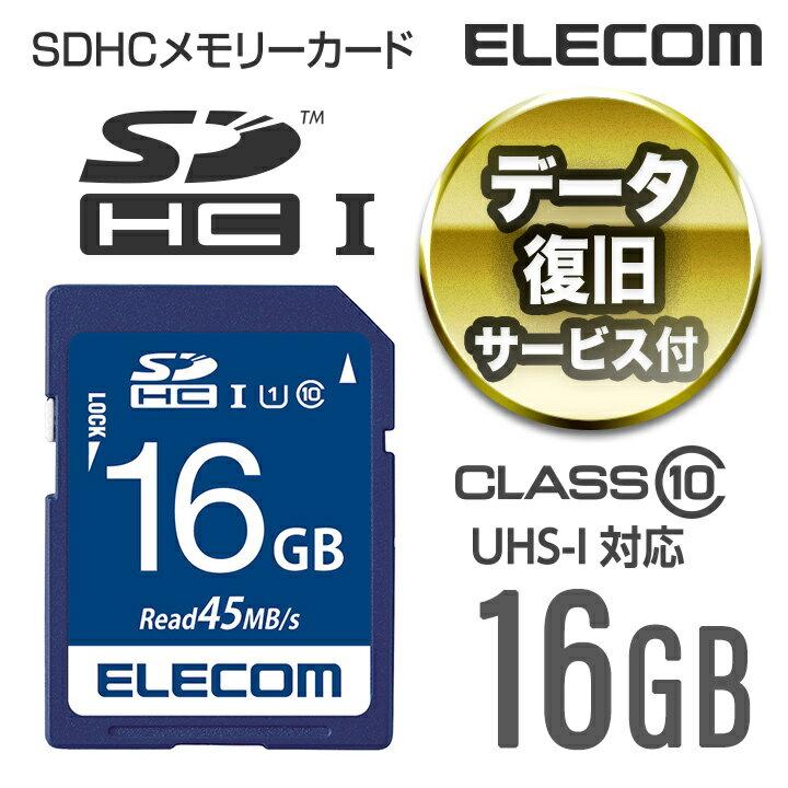 エレコム SDカード データ復旧サービス付き SDHCカード (UHS-I U1) 16GB MF-FS016GU11R