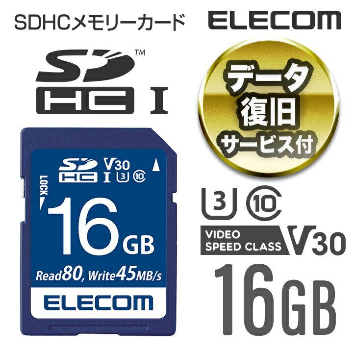 エレコム SDカード データ復旧サービス付き SDHCカード (UHS-I U3 V30) 16GB MF-FS016GU13V3R