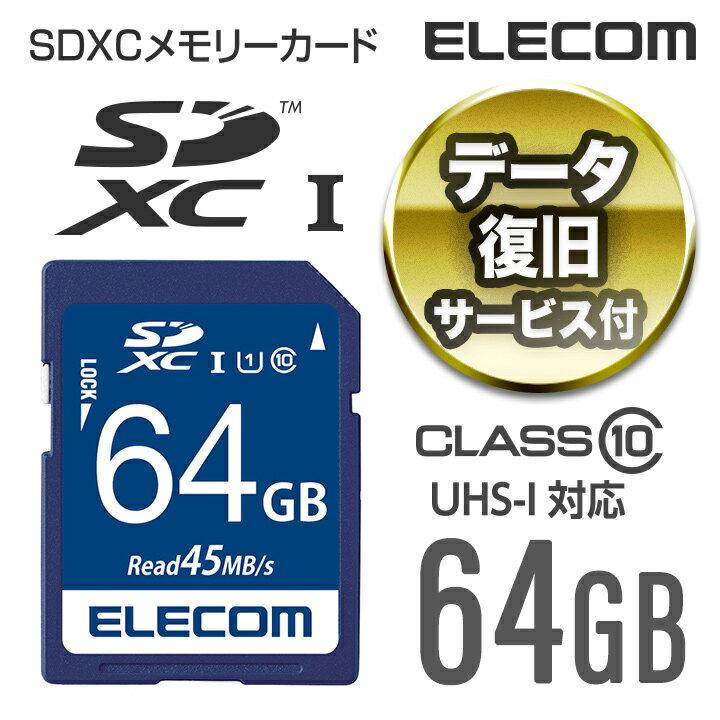 エレコム SDカード データ復旧サービス付き SDXCカード (UHS-I U1) 64GB MF-FS064GU11R