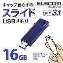 エレコム 高速USBメモリ USB3.1(Gen1)/USB3.0対応 スライド式 16GB ブルー MF-KCU3A16GBU
