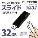 高速USBメモリ USB3.1(Gen1)/USB3.0対応 スライド式 [32GB] ブラック:MF-KCU3A32GBK[ELECOM(エレコム)]【税込2...