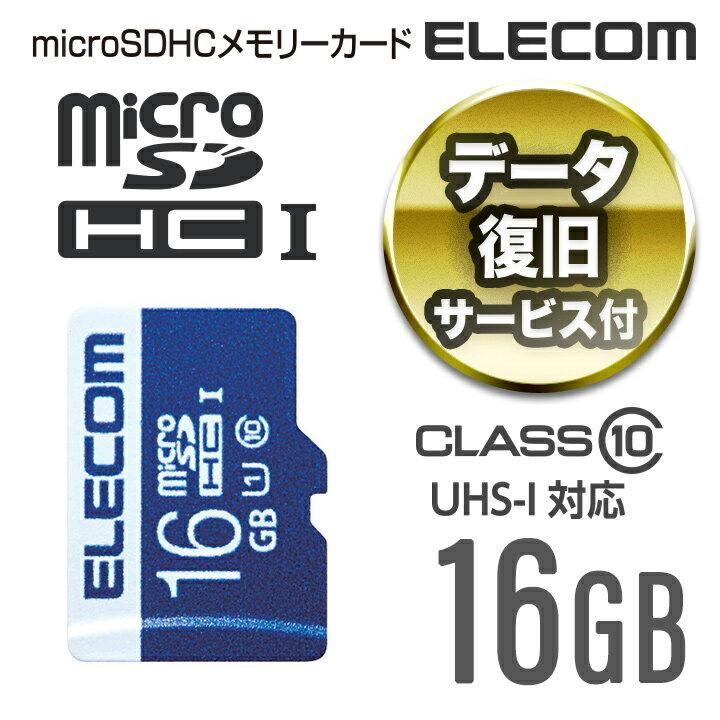 エレコム microSDカード データ復旧サービス付き microSDHCカード (UHS-I U1) 16GB MF-MS016GU11R