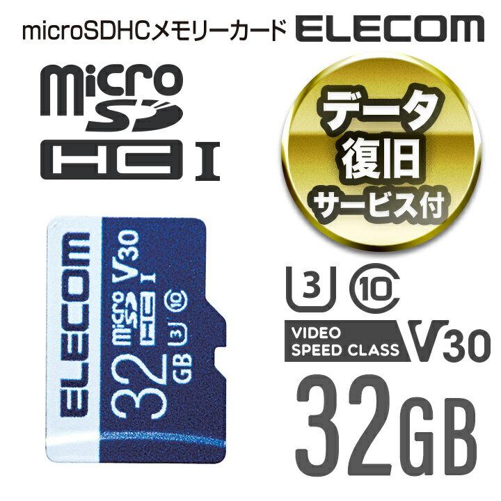 エレコム microSDカード データ復旧サービス付き microSDHCカード (UHS-I U3 V30) 32GB MF-MS032GU13V3R