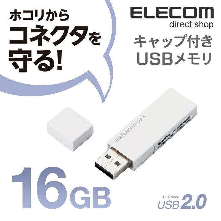 エレコム USBメモリ USB2.0対応 キャップ式 16GB ホワイト MF-MSU2B16GWH