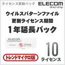 エレコム 1年延長ライセンス(トレンドマイクロ)10ライセンス MF-PUVT1L010
