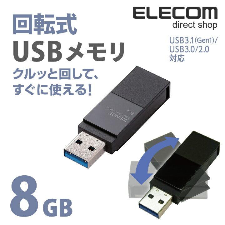 エレコム USBメモリ USB3.1(Gen1)/USB3.0対応 回転式 8GB ブラック MF-RMU3A008GBK