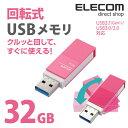 エレコム USBメモリ USB3.1(Gen1)/USB3.0対応 回転式 32GB ピンク MF-RMU3A032GPN