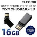 エレコム 回転式USB2.0メモリ 16GB USBメモリ ブラック MF-RSU216GBK