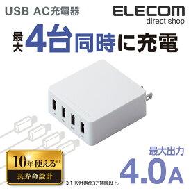 エレコム USB充電器 スマホ・タブレット用 4台同時充電可能 長寿命設計 4ポート 4.0A ホワイト MPA-AC4U001WH