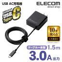 エレコム AC充電器 USBType-Cケーブル一体型 急速充電 ブラック 3.0A MPA-ACCFC154BK