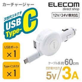 エレコム 車載充電器 カーチャージャー 2台同時充電可能 巻取りタイプ 3A Type-C&USB 60cm ホワイト MPA-CCC04WH