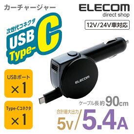 エレコム 車載充電器 カーチャージャー 2台同時充電可能 巻取りタイプ 5.4A Type-C&USB 90cm ブラック MPA-CCC05BK