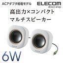 パソコン用AC電源2.0chスピーカー:MS-P06AWG[ELECOM(エレコム)]【税込2160円以上で送料無料】