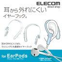 エレコム EarPods 耳から外れにくい落下防止イヤーフック クリア P-APEPHCR