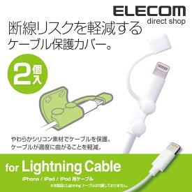 252d55999f エレコム Lightningケーブル 保護カバー コネクタキャップ 端子保護キャップ ホワイト P-APLTCDWH