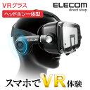 スマホVR VRグラス 遮音性の高いヘッドホン一体型 目幅/ピント調節ダイヤル搭載 ブラック [4.0〜6.0インチ対応]:P-VRGEH01BK[ELECOM...
