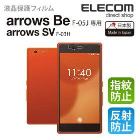 エレコム arrows Be (F-05J) / SV(F-03H) / M04 液晶保護フイルム 指紋防止 反射防止 PD-F05JFLFT