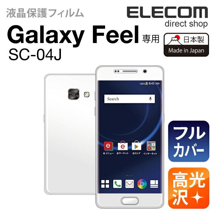 エレコム Galaxy Feel (SC-04J) 液晶保護フルカバーフイルム 光沢 PD-SC04JFLRG