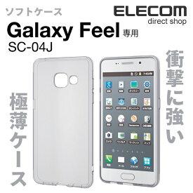 エレコム Galaxy Feel (SC-04J) ソフトケース 極み設計 クリア PD-SC04JUCTCR