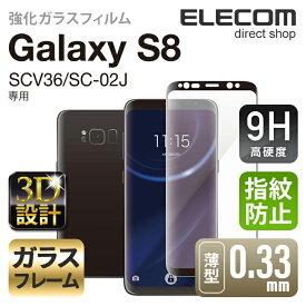 エレコム Galaxy S8 (SC-02J SCV36) 液晶保護フルカバーガラスフイルム フレーム付 ブラック PM-GS8FLGGRBK
