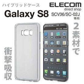 エレコム Galaxy S8 (SC-02J SCV36) ハイブリッドケース 極み設計 クリア スマホケース PM-GS8HVCKCR
