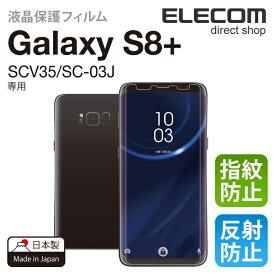 エレコム Galaxy S8+(SC-03J SCV35) 液晶保護フィルム 指紋防止 反射防止 PM-GS8PFLFTN