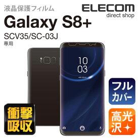 エレコム Galaxy S8+(SC-03J SCV35) 液晶保護フルカバーフイルム 衝撃吸収 光沢 PM-GS8PFLPRG