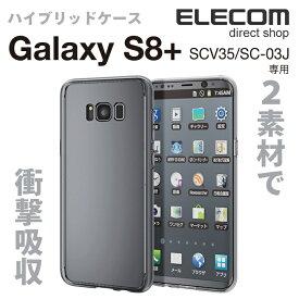 エレコム Galaxy S8+(SC-03J SCV35) ハイブリッドケース 極み設計 クリア スマホケース PM-GS8PHVCKCR