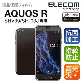 エレコム AQUOS R (SH-03J SHV39 604SH) 液晶保護フィルム 指紋防止 高光沢 PM-SH03JFLFTG