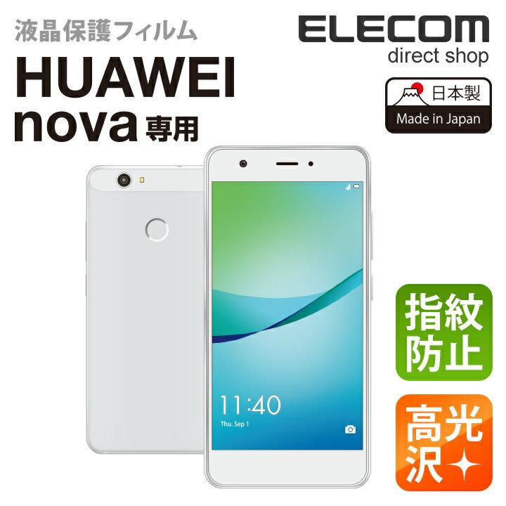 エレコム HUAWEI nova 液晶保護フィルム 指紋防止 高光沢 PM-WNFLFTG