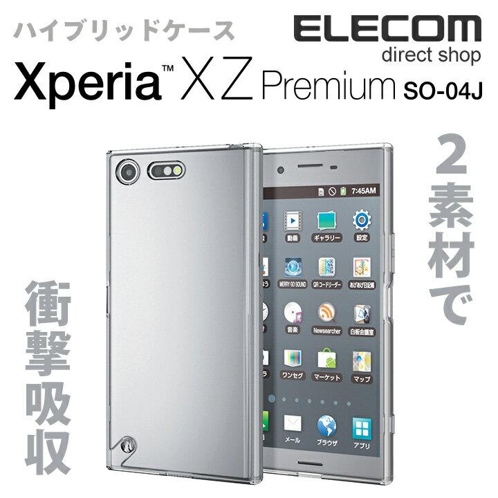 エレコム Xperia XZ Premium (SO-04J) ハイブリッドケース 極み設計 クリア PM-XXZPHVCKCR