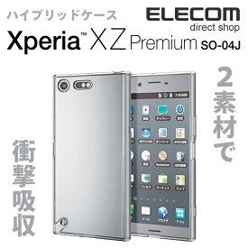 エレコム Xperia XZ Premium (SO-04J) ハイブリッドケース 極み設計 クリア スマホケース PM-XXZPHVCKCR