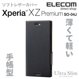 エレコム Xperia XZ Premium (SO-04J) ケース ソフトレザーカバー 手帳型 Ultra Slim 薄型 サイドマグネットフラップ ブラック スマホケース PM-XXZPPLFUMBK