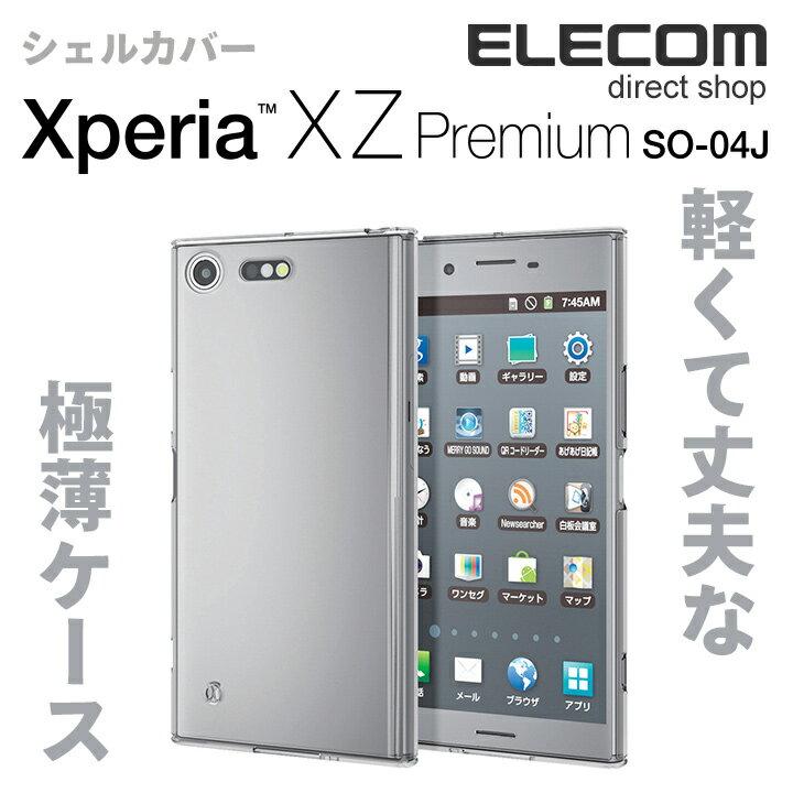エレコム Xperia XZ Premium (SO-04J) シェルカバー 極み設計 クリア PM-XXZPPVKCR