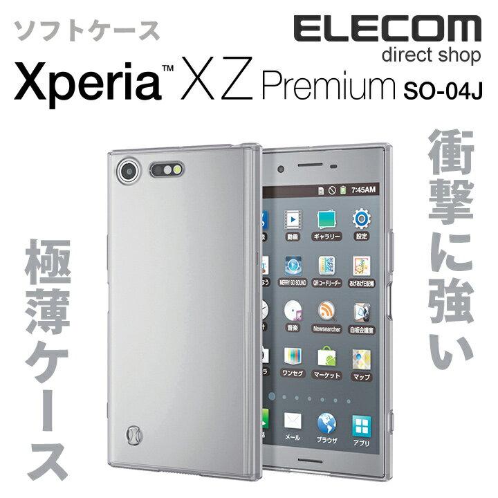 エレコム Xperia XZ Premium (SO-04J) ソフトケース 極み設計 クリア PM-XXZPUCTCR