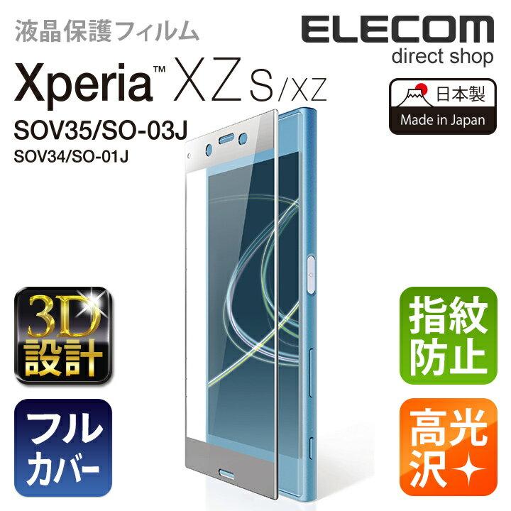 エレコム Xperia XZs (SO-03J SOV35) 液晶保護フルカバーフィルム フレーム付 高光沢 指紋防止 シルバー PM-XXZSFLFGRSV