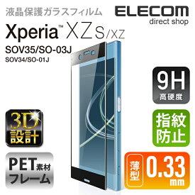 エレコム Xperia XZs (SO-03J SOV35) 液晶保護フルカバーガラスフィルム 角割れ防止PETフレーム付 ブラック 0.33mm PM-XXZSFLGPTRBK