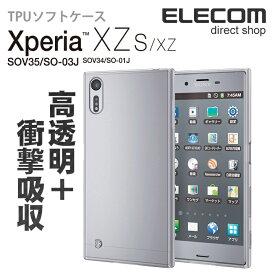エレコム Xperia XZs (SO-03J SOV35) ケース TPUソフトケース 極み設計 クリア スマホケース PM-XXZSUCTCR