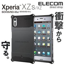 エレコム Xperia XZs (SO-03J SOV35) ケース 衝撃吸収 ZEROSHOCKケース ブラック スマホケース PM-XXZSZEROBK