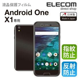 エレコム Android One X1 液晶保護フィルム 指紋防止 反射防止 PY-AOXFLFT