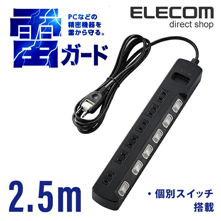 エレコム 電源タップ コンセントタップ ほこり防止 個別スイッチ付 雷ガード 6個口/2.5m ブラック T-K6A-2625BK