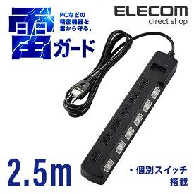 エレコム 電源タップ コンセント 延長コード タップ コンセントタップ ほこり防止 個別 スイッチ 付 雷ガード 6個口 2.5m ブラック T-K6A-2625BK
