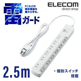 エレコム 電源タップ コンセント 延長コード タップ コンセントタップ ほこり防止 個別 スイッチ 付 雷ガード 6個口 2.5m ホワイト T-K6A-2625WH