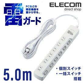 エレコム 電源タップ コンセント タップ コンセントタップ ほこり防止 一括&個別 スイッチ 付 雷ガード 6個口 5m ホワイト T-K8A-2650WH