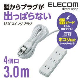 エレコム 電源タップ コンセント 延長コード タップ 雷ガード ほこりシャッター搭載 2ピン 4個口 3m ホワイト T-KST02-22430WH