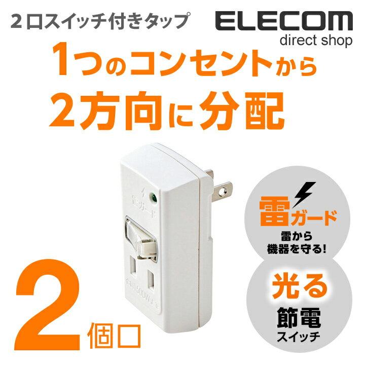 エレコム 2口タップ 光る一括節電スイッチタップ 雷ガード搭載 2個口 ホワイト T-KTR03WH