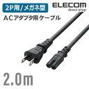 エレコム ACアダプタ用ACケーブル(ストレートタイプの2Pコネクタ) T-PCM220S