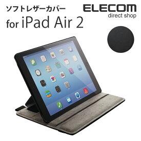 エレコム iPad Air2 ケース ソフトレザーカバー 4アングルスタンド TB-A14PLF2BK