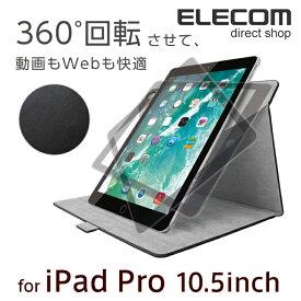 エレコム iPad Air 2019年モデル 10.5インチ iPad Pro ケース ソフトレザーカバー 360度回転スタンド ブラック TB-A17360BK