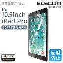 10.5インチ iPad Pro 液晶保護フィルム エアーレス 反射防止:TB-A17FLA[ELECOM(エレコム)]【税込2160円以上で送料無料】